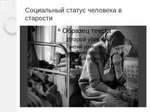Социальный статус человека в старости