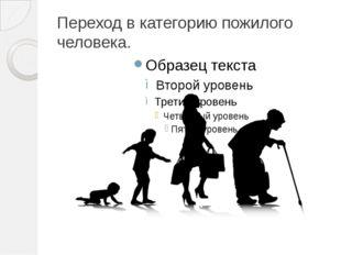 Переход в категорию пожилого человека.