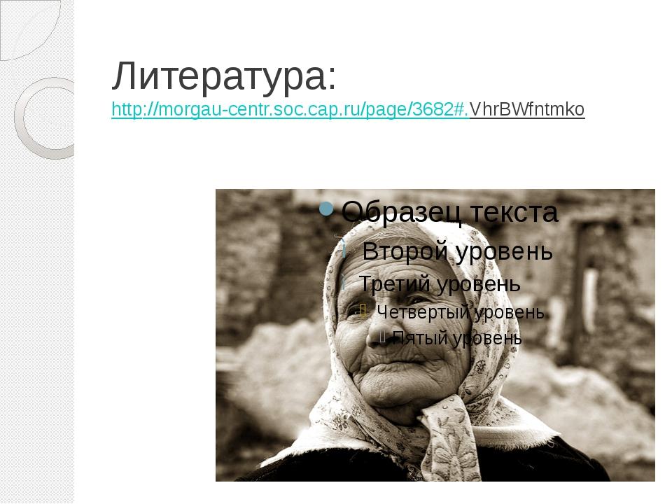 Литература: http://morgau-centr.soc.cap.ru/page/3682#.VhrBWfntmko