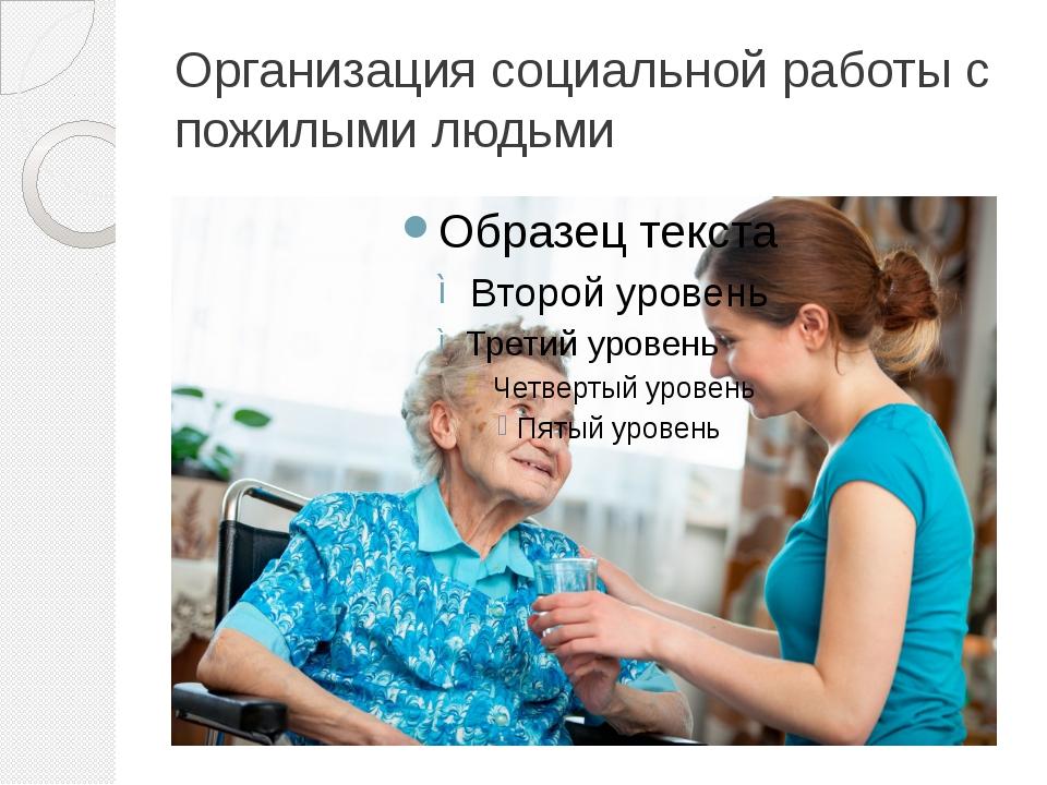 Организация социальной работы с пожилыми людьми