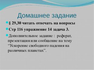 Домашнее задание § 29,30 читать отвечать на вопросы Стр 116 упражнение 14 зад