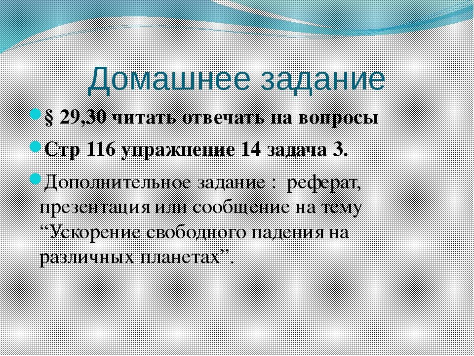 Домашнее задание § 29,30 читать отвечать на вопросы Стр 116 упражнение 14 зад...