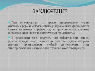 ЗАКЛЮЧЕНИЕ При использовании на уроках литературного чтения указанных форм и