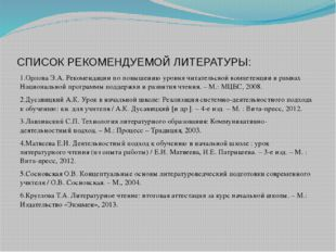 СПИСОК РЕКОМЕНДУЕМОЙ ЛИТЕРАТУРЫ: 1.Орлова Э.А. Рекомендации по повышению уров