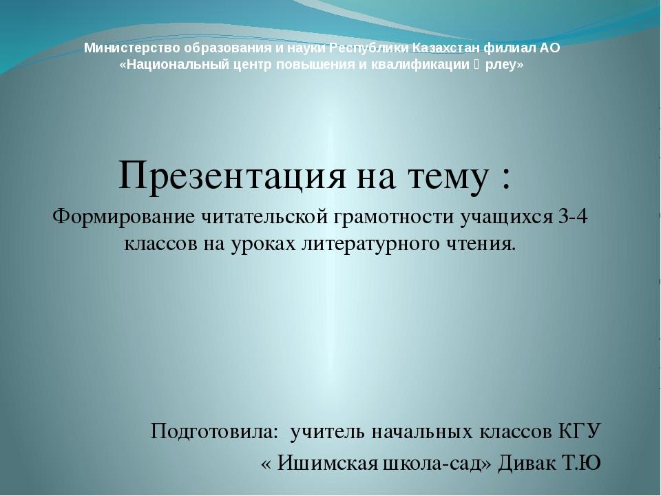 Министерство образования и науки Республики Казахстан филиал АО «Национальный...