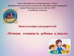 Ханты-Мансийский автономный округ – Югра Муниципальное автономное дошкольное
