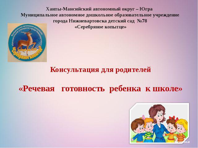 Ханты-Мансийский автономный округ – Югра Муниципальное автономное дошкольное...