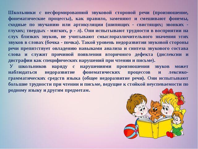 Школьники с несформированной звуковой стороной речи (произношение, фонематиче...