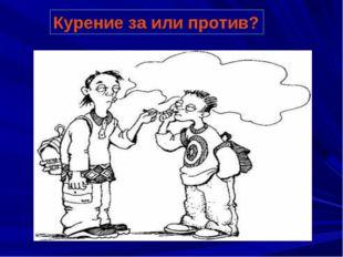Курение за или против?