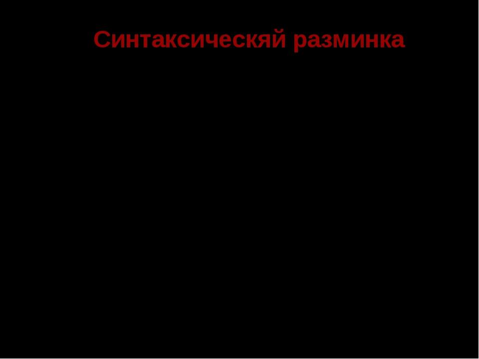 Синтаксическяй разминка Масторонц кельгсы и ваймостонза аф нельгсы. Е. Акашки...