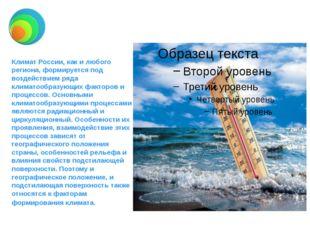 Климат России, как и любого региона, формируется под воздействием ряда климат