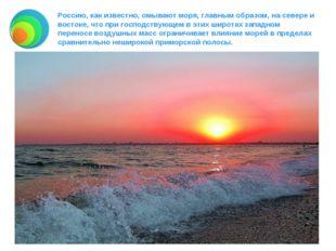 Россию, как известно, омывают моря, главным образом, на севере и востоке, что