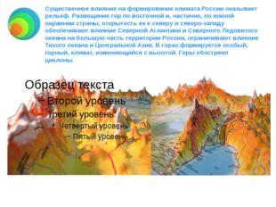 Существенное влияние на формирование климата России оказывает рельеф. Размеще