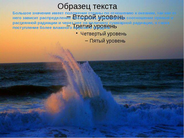 Большое значение имеет положение страны по отношению к океанам, так как от не...