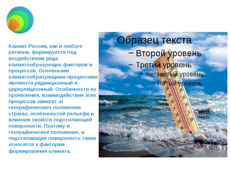 Климат России, как и любого региона, формируется под воздействием ряда климат...