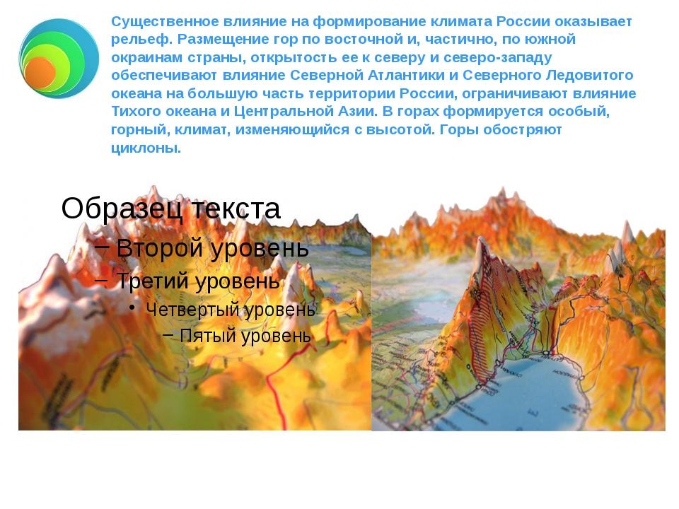 Существенное влияние на формирование климата России оказывает рельеф. Размеще...