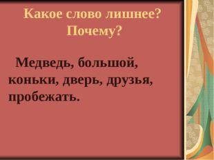 Какое слово лишнее? Почему?  Медведь, большой, коньки, дверь, друзья, пробеж