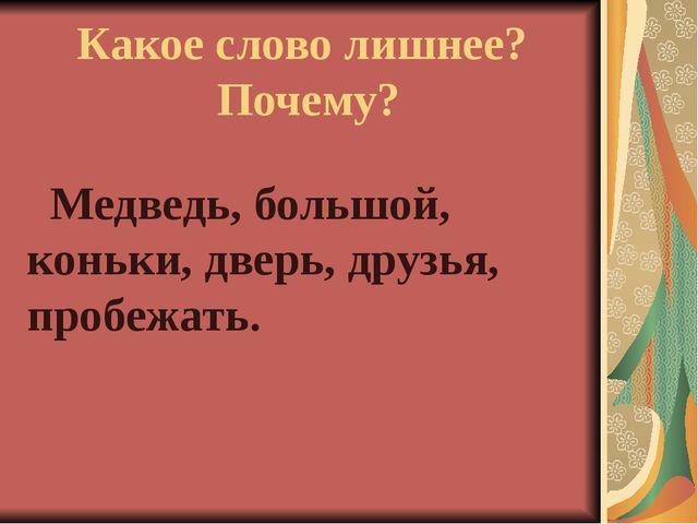 Какое слово лишнее? Почему?  Медведь, большой, коньки, дверь, друзья, пробеж...