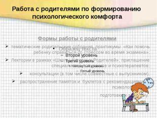 Работа с родителями по формированию психологического комфорта Формы работы с