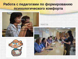Работа с педагогами по формированию психологического комфорта