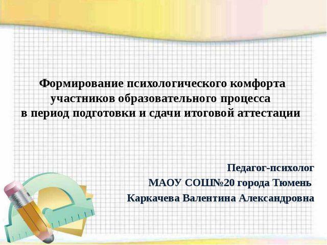 Формирование психологического комфорта участников образовательного процесса в...