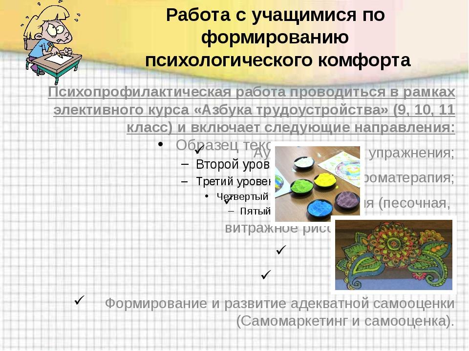 Работа с учащимися по формированию психологического комфорта Психопрофилактич...