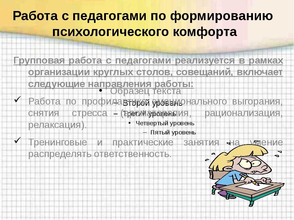 Работа с педагогами по формированию психологического комфорта Групповая работ...