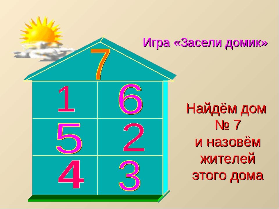 Игра «Засели домик» Найдём дом № 7 и назовём жителей этого дома