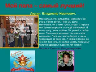 Мой папа – самый лучший! Лютин Владимир Иванович. Мой папа Лютин Владимир Ива