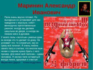 Маринин Александр Иванович Папа очень вкусно готовит. По выходным он устраива