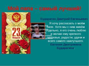 Мой папа – самый лучший! Бударагин Дмитрий Евгеньевич Я хочу рассказать о моё