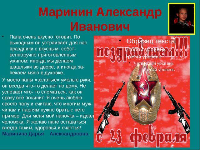 Маринин Александр Иванович Папа очень вкусно готовит. По выходным он устраива...