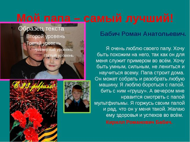 Мой папа – самый лучший! Бабич Роман Анатольевич. Я очень люблю своего папу....