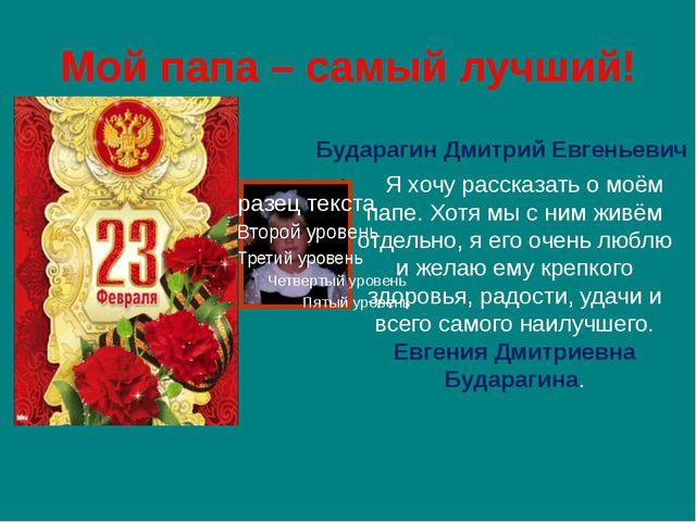 Мой папа – самый лучший! Бударагин Дмитрий Евгеньевич Я хочу рассказать о моё...
