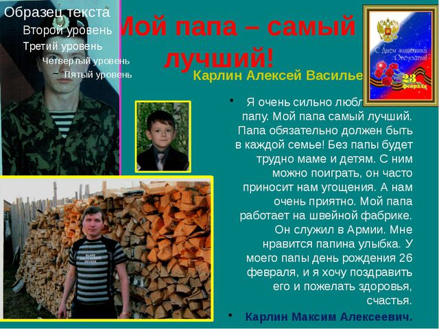 Мой папа – самый лучший! Карлин Алексей Васильевич Я очень сильно люблю свое...