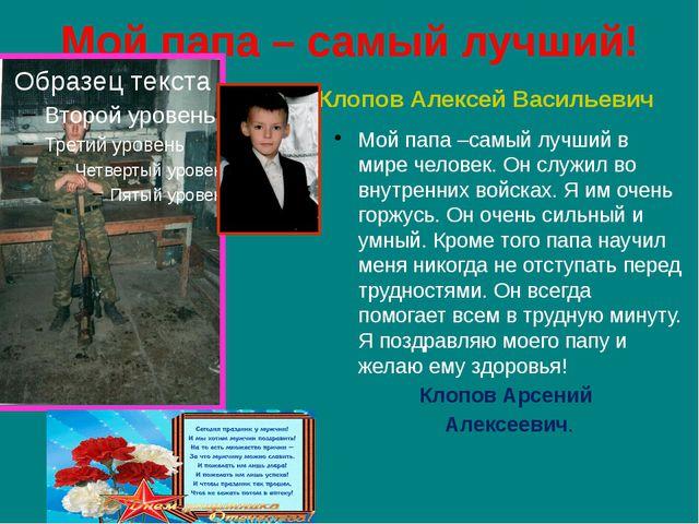 Мой папа – самый лучший! Клопов Алексей Васильевич Мой папа –самый лучший в м...