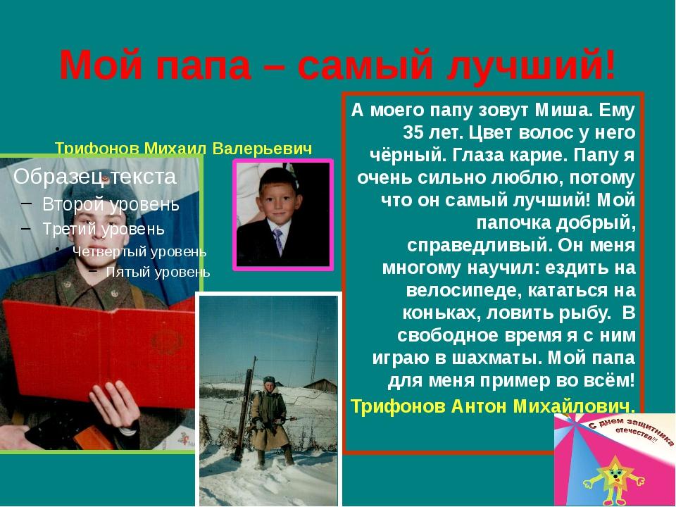 Мой папа – самый лучший! Трифонов Михаил Валерьевич А моего папу зовут Миша....