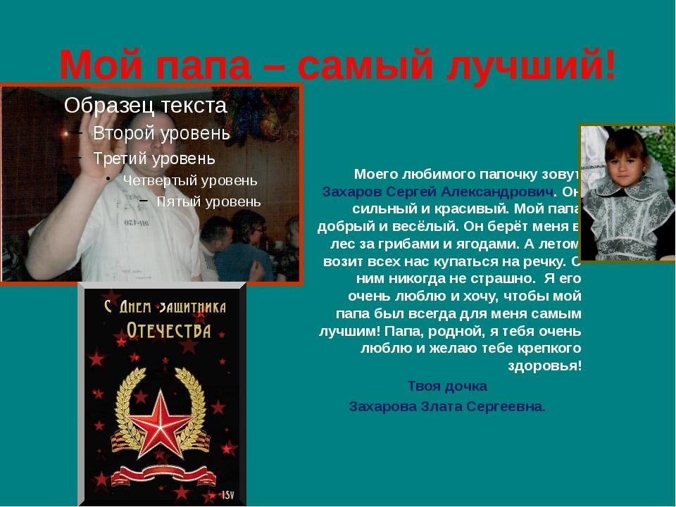Мой папа – самый лучший! Моего любимого папочку зовут Захаров Сергей Александ...