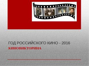 ГОД РОССИЙСКОГО КИНО - 2016 КИНОВИКТОРИНА