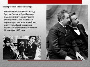 Изобретение кинематографа Немногим более 100 лет назад братья Огюст и Луи Люм