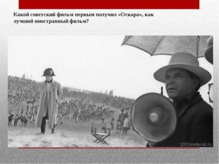 Какой советский фильм первым получил «Оскара», как лучший иностранный фильм?