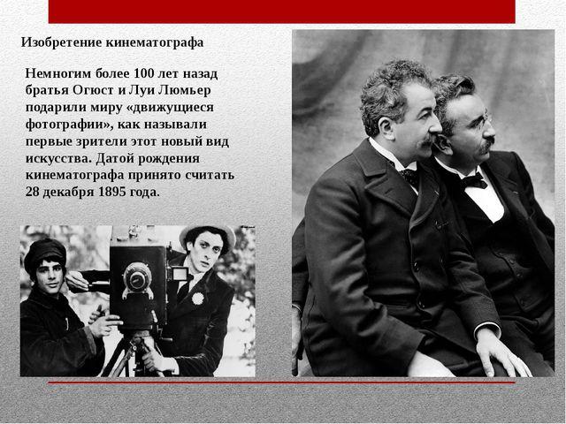 Изобретение кинематографа Немногим более 100 лет назад братья Огюст и Луи Люм...