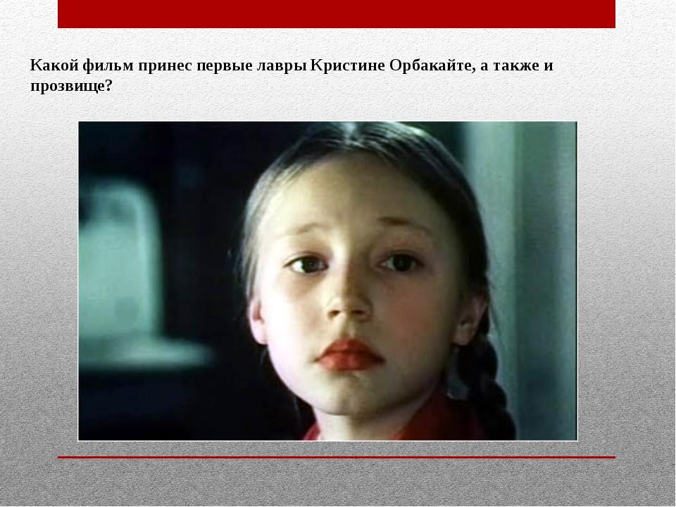 Какой фильм принес первые лавры Кристине Орбакайте, а также и прозвище?