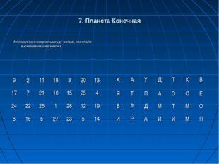 7. Планета Конечная Используя закономерность между числами, прочитайте высказ