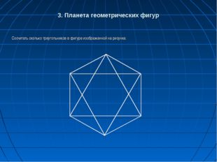 3. Планета геометрических фигур Сосчитать сколько треугольников в фигуре изоб