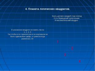 4. Планета логических квадратов. Знать должен каждый стар и млад Есть бермудс