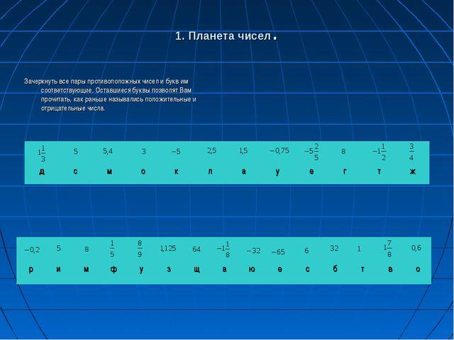1. Планета чисел. Зачеркнуть все пары противоположных чисел и букв им соответ...
