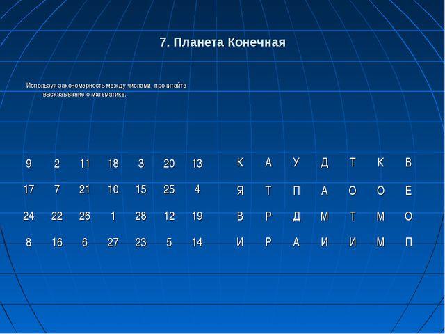 7. Планета Конечная Используя закономерность между числами, прочитайте высказ...