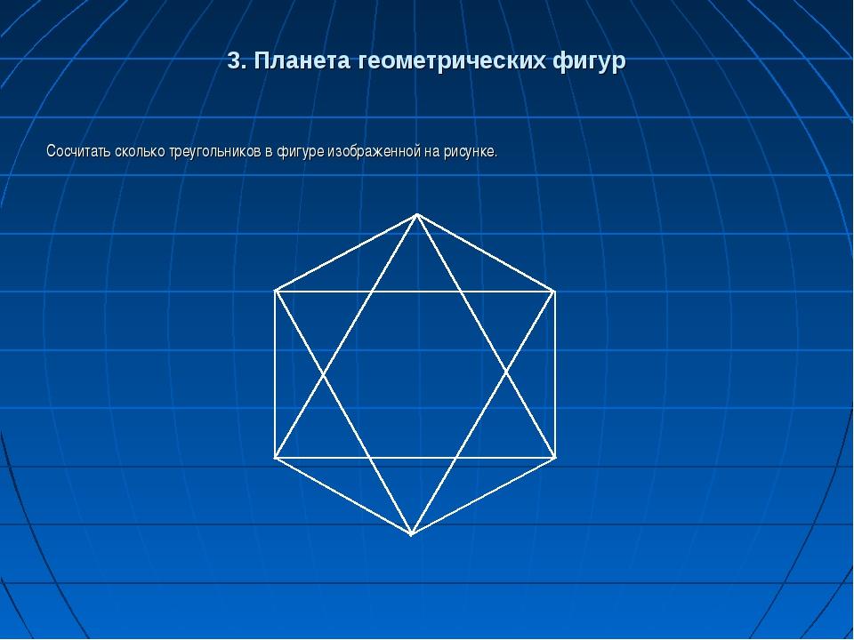 3. Планета геометрических фигур Сосчитать сколько треугольников в фигуре изоб...