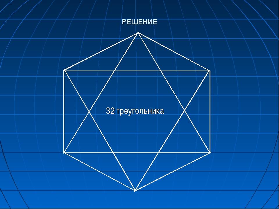 32 треугольника РЕШЕНИЕ